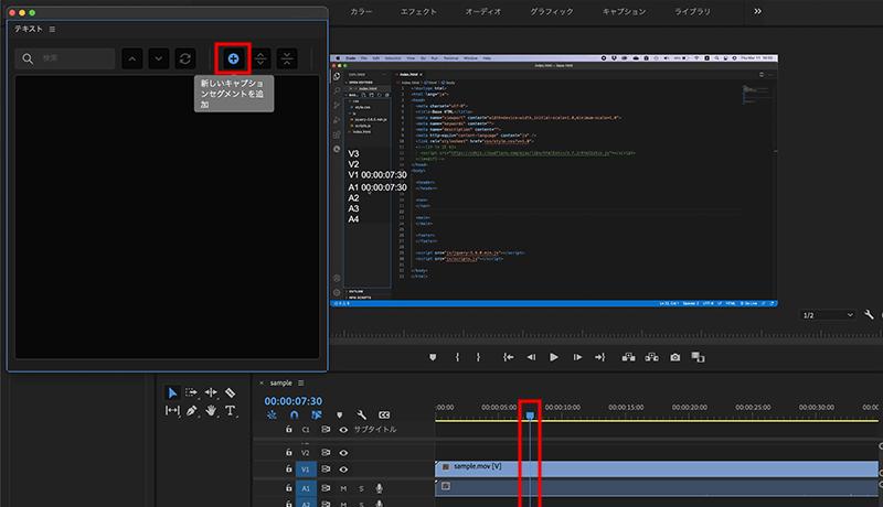 動画に新しいキャプションセグメントを追加