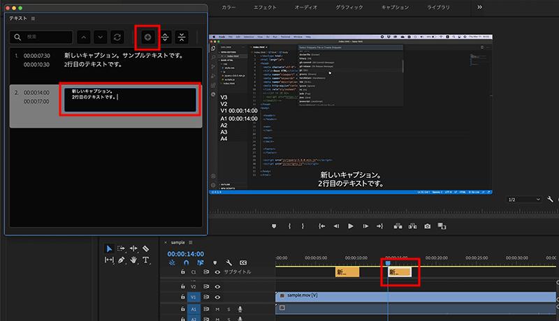 動画に複数のキャプションを追加