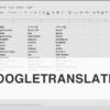Googleスプレッドシートで翻訳ができるGOOGLETRANSLATE関数の使い方
