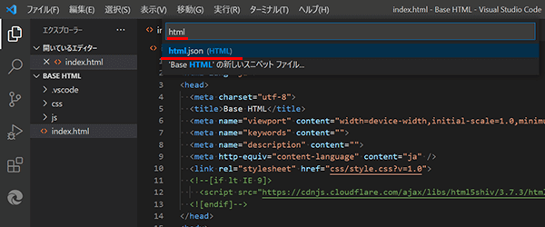 VSCodeでHTMLのスニペットを登録