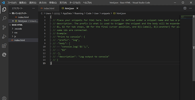 HTMLのスニペットを登録するhtml.jsonファイル