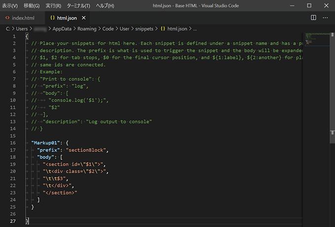 HTMLのコードスニペットを登録