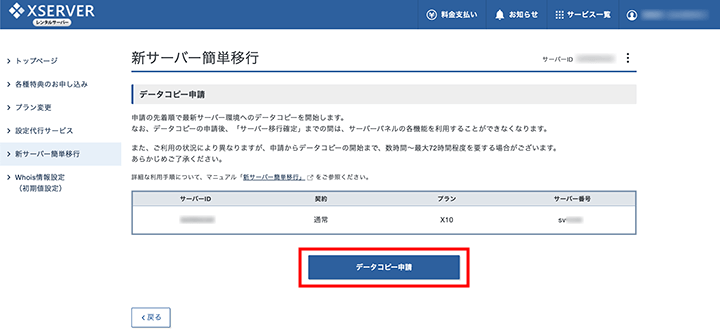 移行するサーバーの情報を確認してデータコピー申請