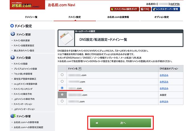 DNS情報を変更する対象のドメインを選択