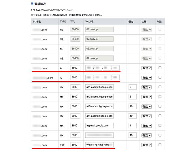 登録済みの情報から、DNSレコードの情報を変更