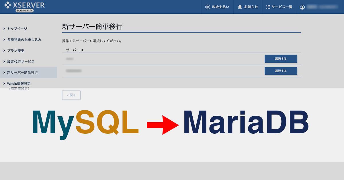 XserverでMySQLからMariaDBの新サーバーに移行する