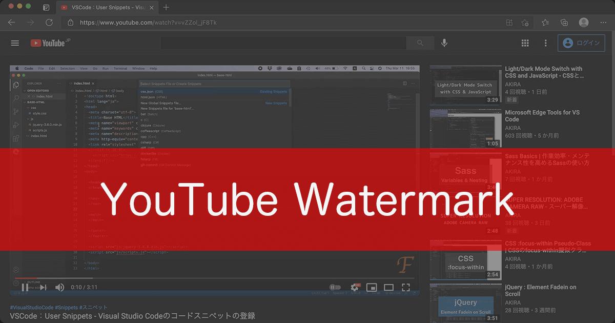 【YouTube】動画の透かしでロゴ・アイコン画像を設定してチャンネルをブランディング