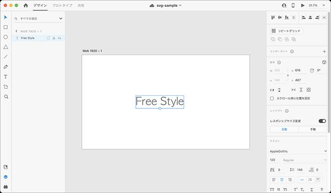 Adobe XDのテキストオブジェクト