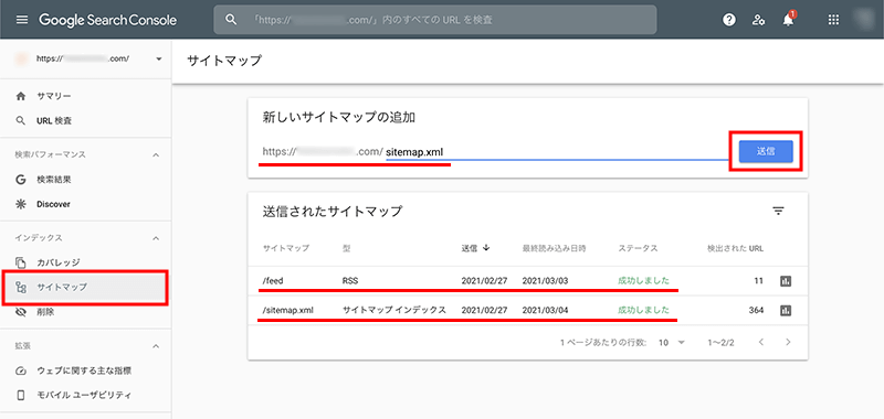 Google Search Consoleのサイトマップの送信