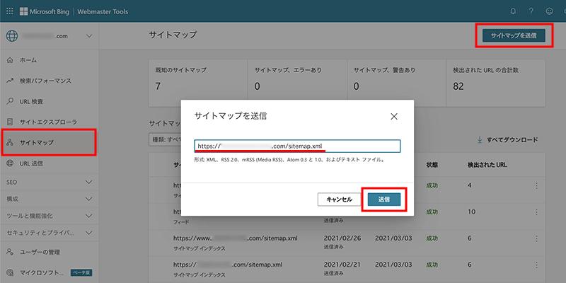Bing Webmaster Toolsでのサイトマップの送信