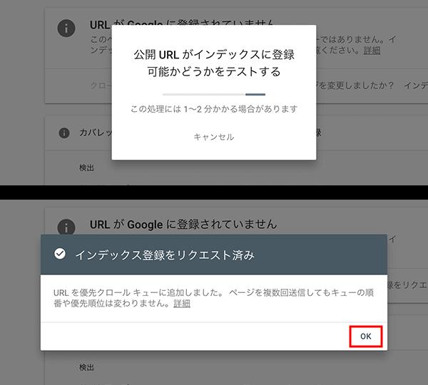 Google Search Consoleでの公開URLのインデックス登録