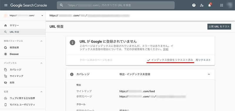 Google Search Consoleでのインデックス登録のリクエスト完了