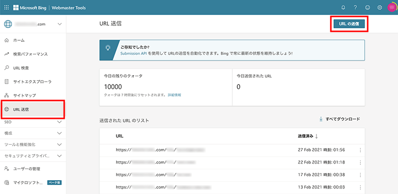 Bing Webmaster ToolsでURLのリクエストを送信する
