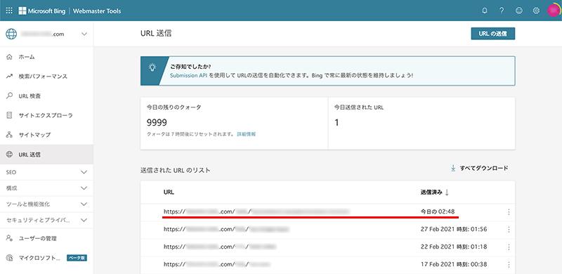 Bing Webmaster ToolsでのURLのリクエストの送信完了