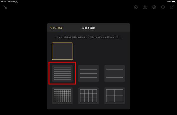 iPadのメモアプリで罫線と方眼を利用