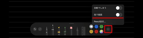 iPadのメモアプリで「指で描画」の設定をオフにする