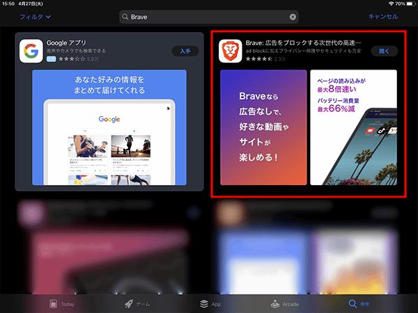 App StoreからBrave(ブレイブ)をインストール