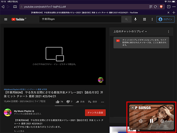 YouTube動画をWebブラウザから切り離すピクチャ・イン・ピクチャ(PIP)機能