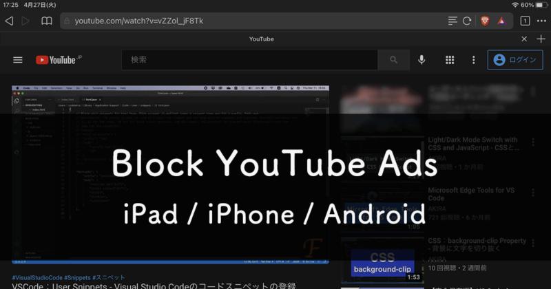 iPadなどのタブレット端末やスマートフォンでのYouTube閲覧時の広告をブロック