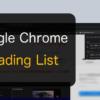 Google Chromeのリーディングリスト機能で後で読みたいWebページを管理
