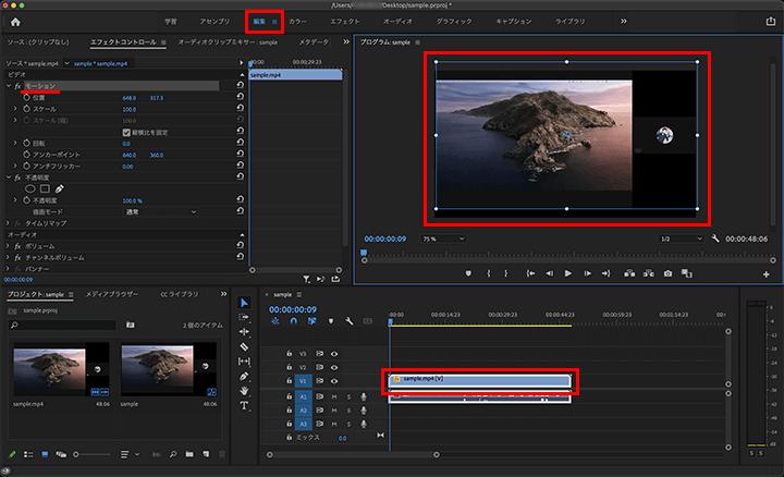ソースモニターで、ビデオの「モーション」の項目を編集