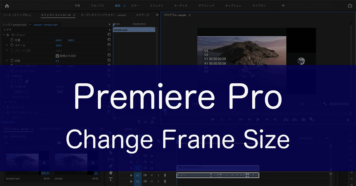 Adobe Premiere Proで動画の表示領域を画面サイズに調整をする