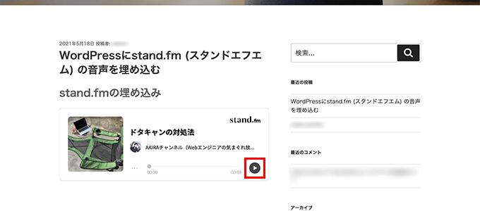 stand.fmの収録音声をWordPressに埋め込む