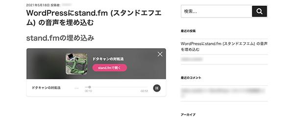 WordPressに埋め込んだstand.fmの収録音声の再生