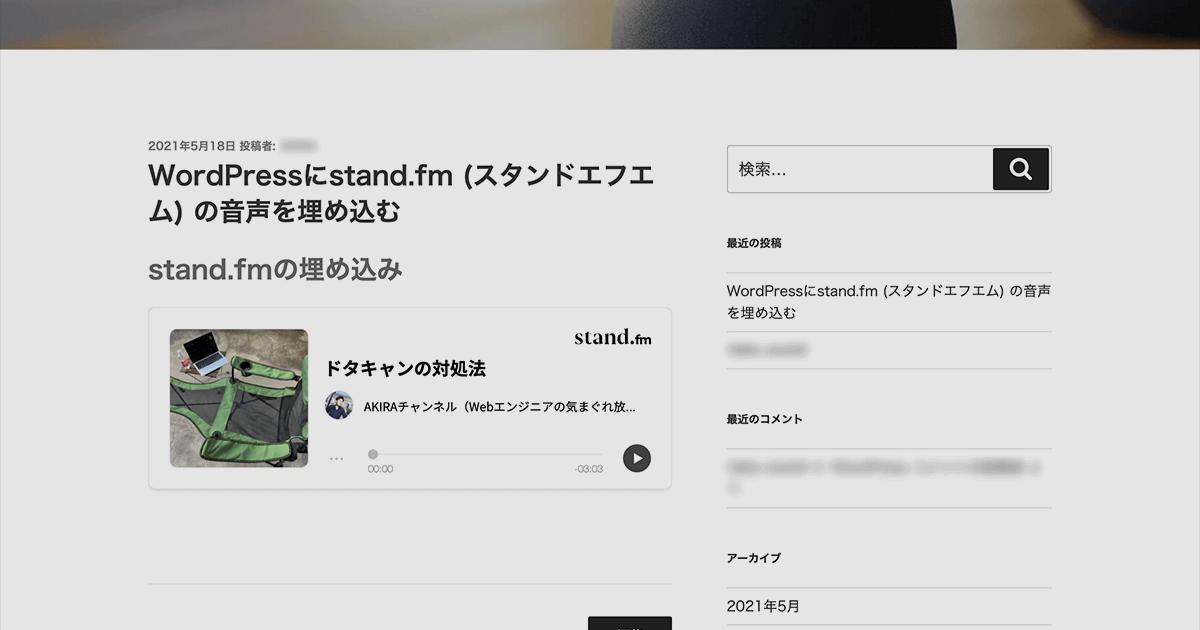 WordPressにstand.fm (スタンドエフエム) の音声を埋め込む