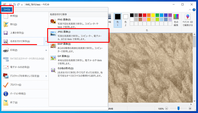 ペイントアプリでHEIC形式のファイルをJPEG形式として保存する
