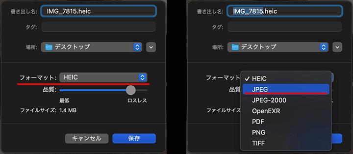 HEIC形式からJPEG形式に設定を変更する
