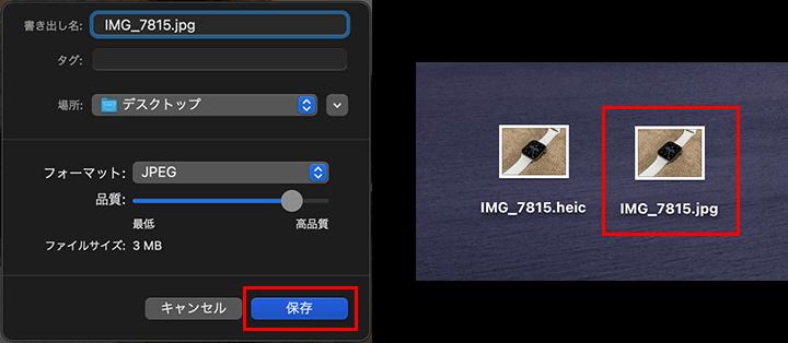 MacでHEIC形式のファイルをJPEG形式に変換する