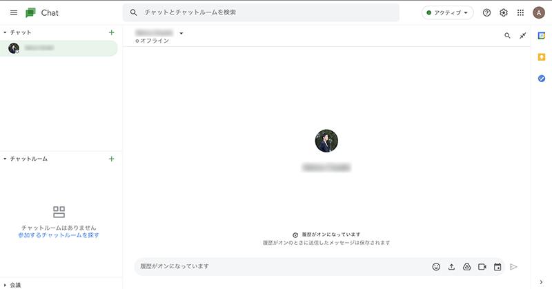 Google Chatを開始