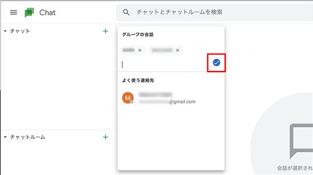 Google Chatのグループチャットを作成