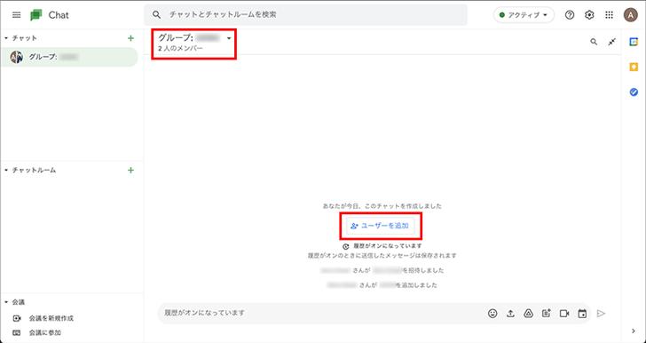 Google Chatのグループチャットの画面