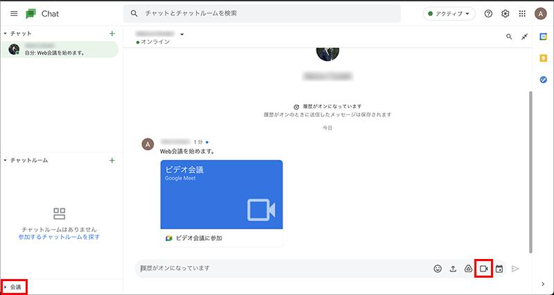 Google Chatからビデオ会議を開始する