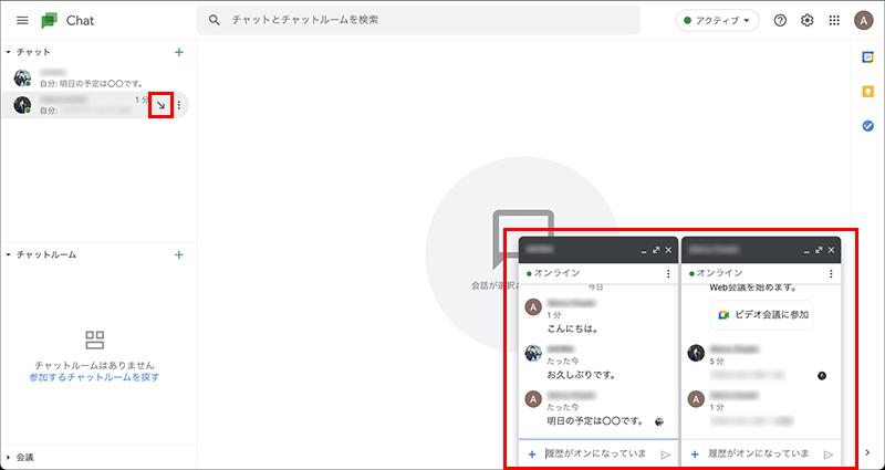 Google Chatから個別のチャットをポップアップで切り離す