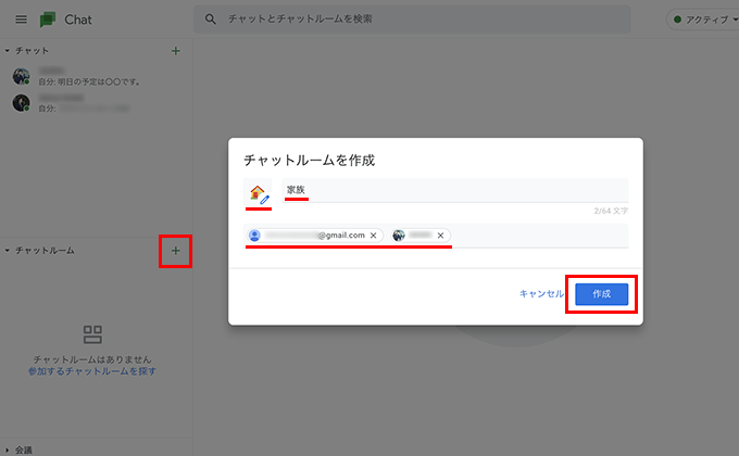 Google Chatでチャットルームを作成