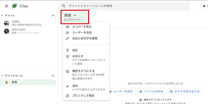 チャットルームの使い方(ユーザーの追加やルーム名の変更、通知の設定)
