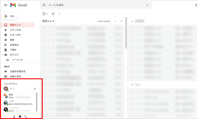 Gmailのチャット機能