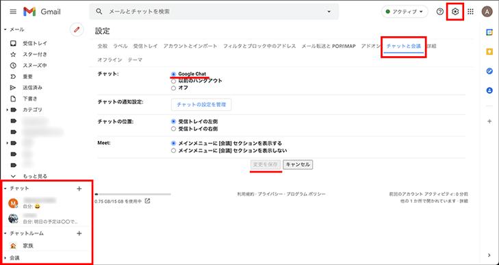 GmailとGoogle Chatの連携