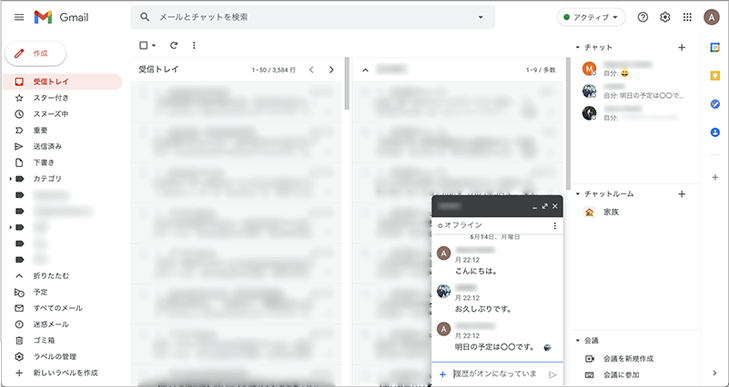 GmailとGoogle Chatの連携と使い方