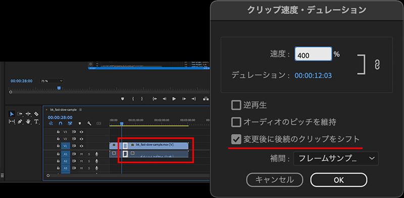 「変更後に後続のクリップをシフト」をチェックして、タイムラインパネル上のスペースを自動調整