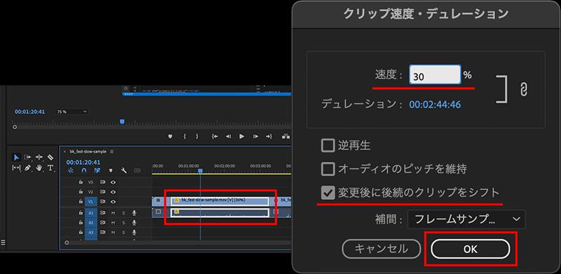 Premiere Proでスローモーションを実装する