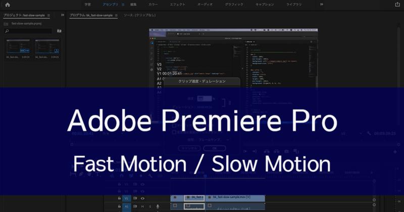 Premiere Proで動画の再生速度(早回し・スローモーション)を変更する