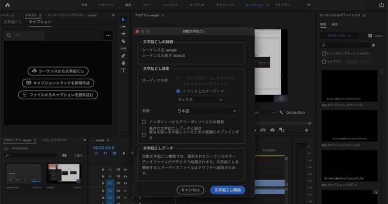 Adobe Premiere Proの自動文字起こし機能で音声をテキスト化する