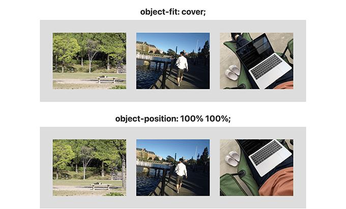 CSSのobject-positionプロパティで画像をトリミング