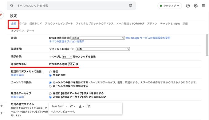 Gmailの送信取り消し設定