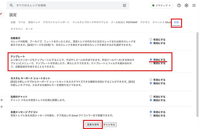 Gmailのテンプレートの利用設定
