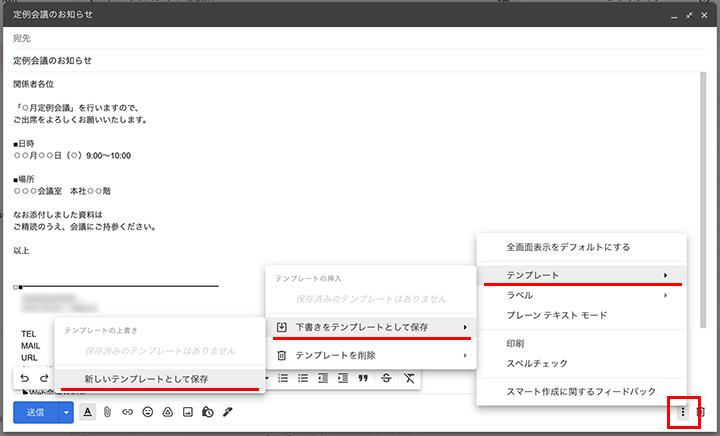 Gmailでのメールのテンプレート作成